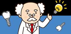 小牧市のインプラント歯科医院まるわかりガイド~インプラント博士がナビゲート~